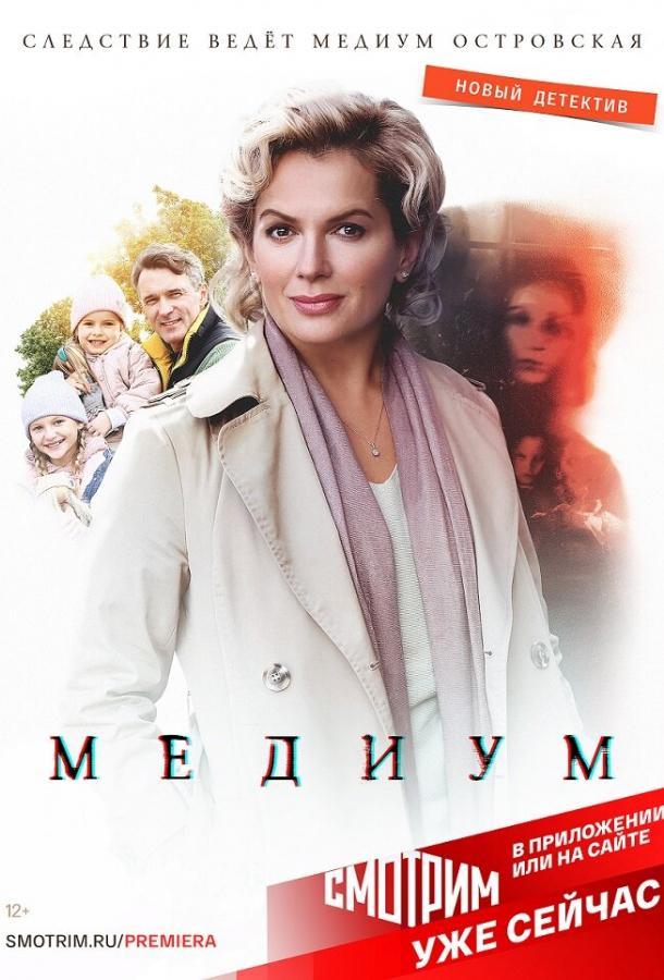 Сериал Медиум (2021) смотреть онлайн 1 сезон
