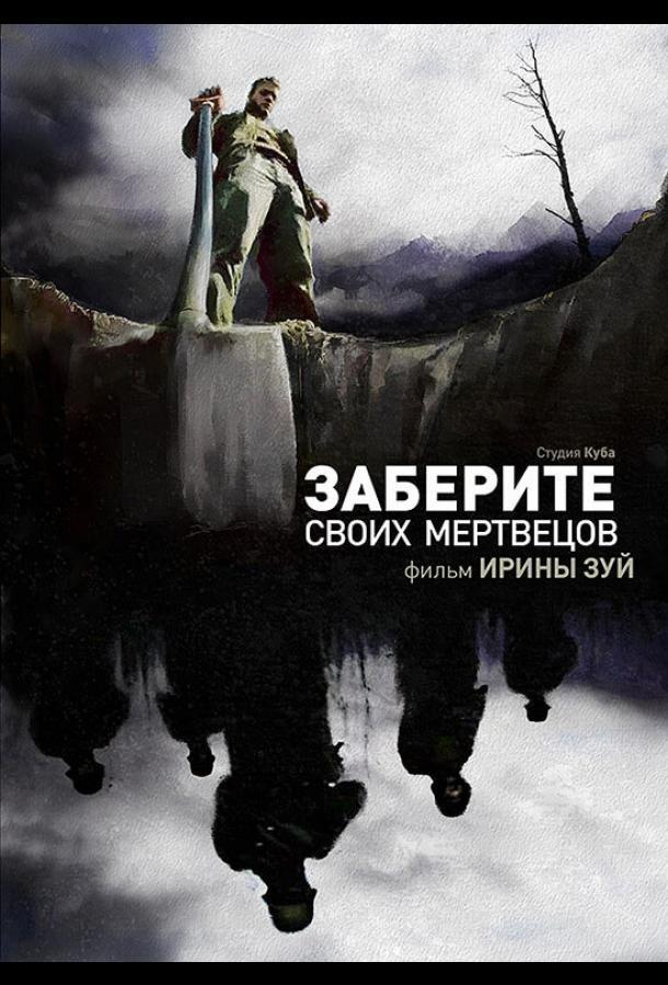 Заберите своих мертвецов фильм (2010)
