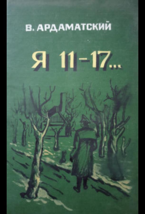 Сериал Я — 11-17 (1970) смотреть онлайн 1 сезон