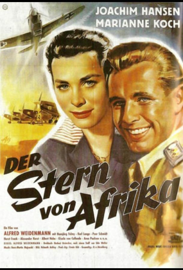 Звезда Африки (1957) смотреть бесплатно онлайн