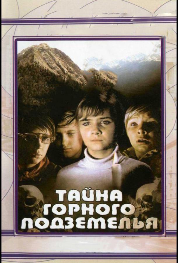 Тайна горного подземелья фильм (1975)