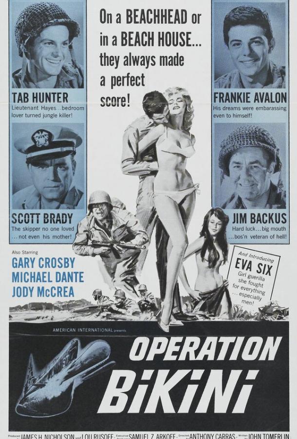 Операция «Бикини» (1963) смотреть бесплатно онлайн