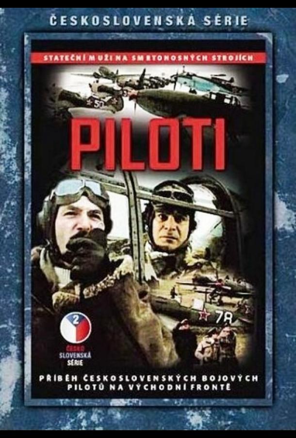 Пилоты (1988) смотреть онлайн