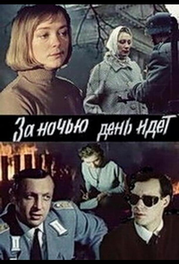 Сериал За ночью день идет (1984) смотреть онлайн 1 сезон