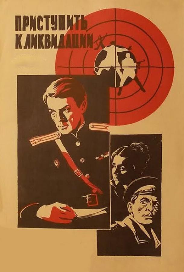 Сериал Приступить к ликвидации (1983) смотреть онлайн 1 сезон