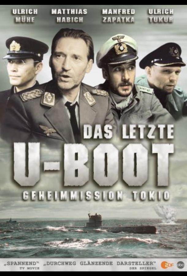 Последняя подводная лодка (1993) смотреть бесплатно онлайн
