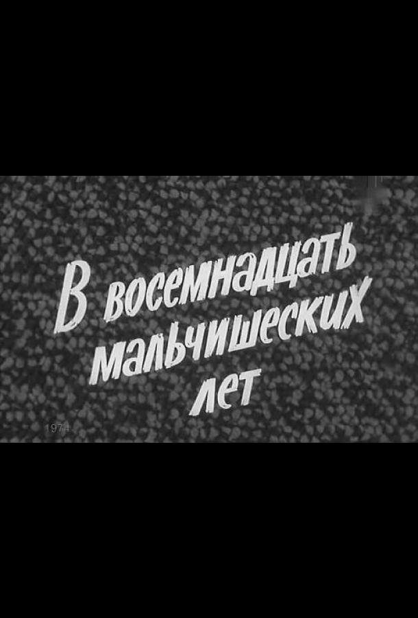 В восемнадцать мальчишеских лет (1974) смотреть бесплатно онлайн