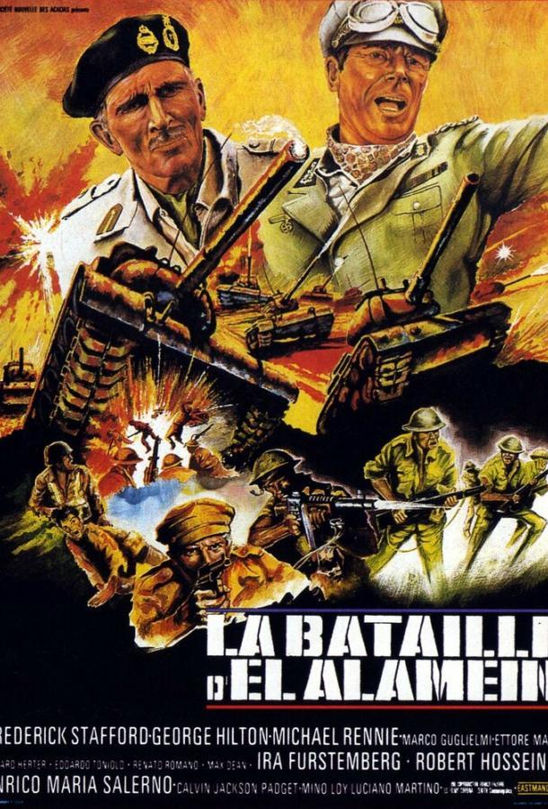 Битва за Эль Аламейн (1969) смотреть бесплатно онлайн