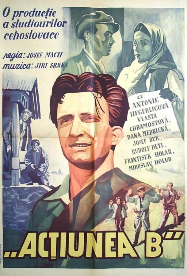 Операция Б (1952) смотреть бесплатно онлайн