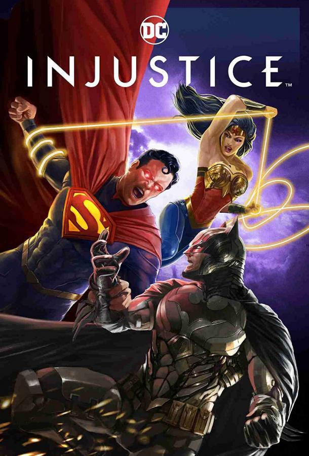 Несправедливость: Боги среди нас мультфильм (2021)