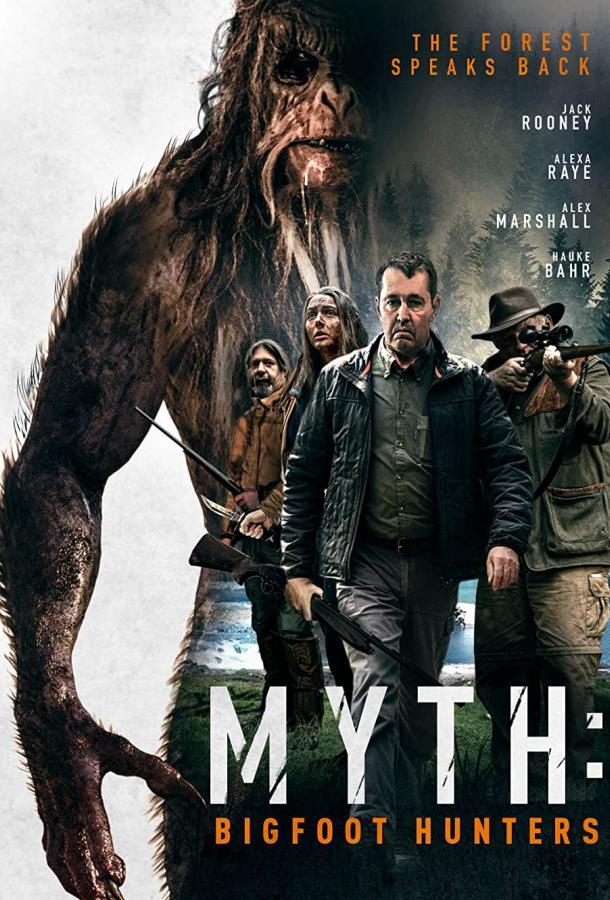 Миф: Охотники на бигфута (2021) смотреть бесплатно онлайн
