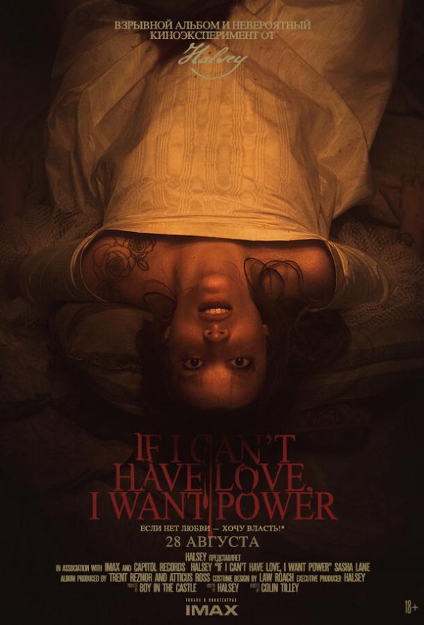 Если у меня не может быть любви, я хочу власти фильм (2021)
