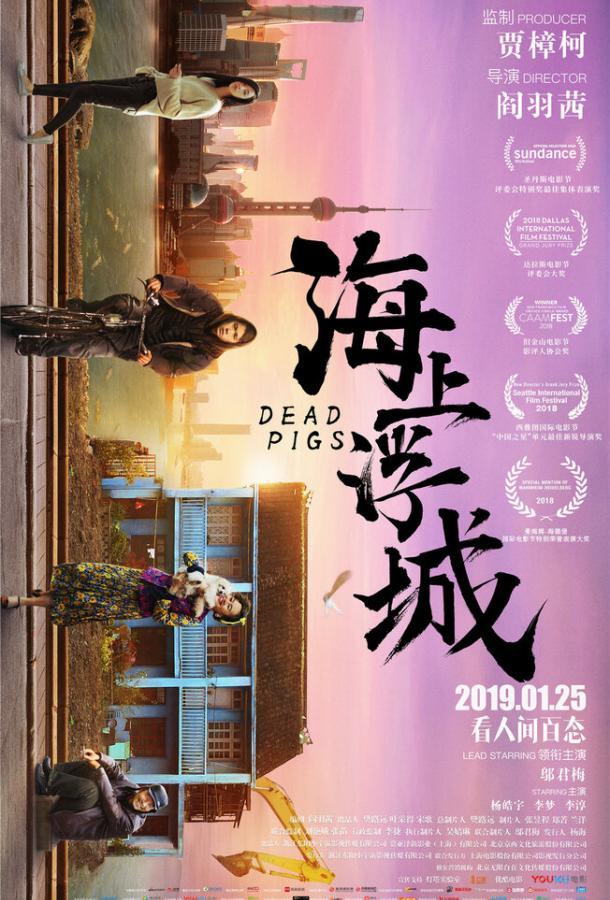 Мёртвые свиньи фильм (2018)