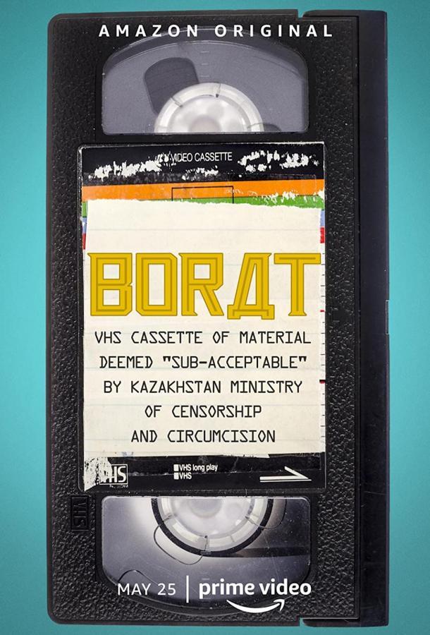 Кассета видеоматериала, который признан «полуприемлемым» министерством цензуры и обрезания Казахстана (2021) смотреть онлайн