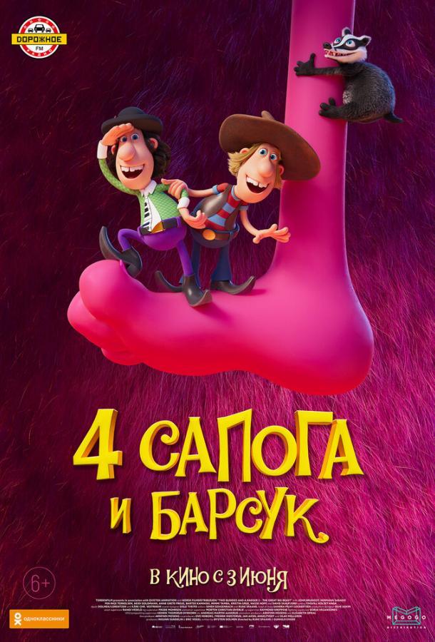 4 сапога и барсук мультфильм (2020)