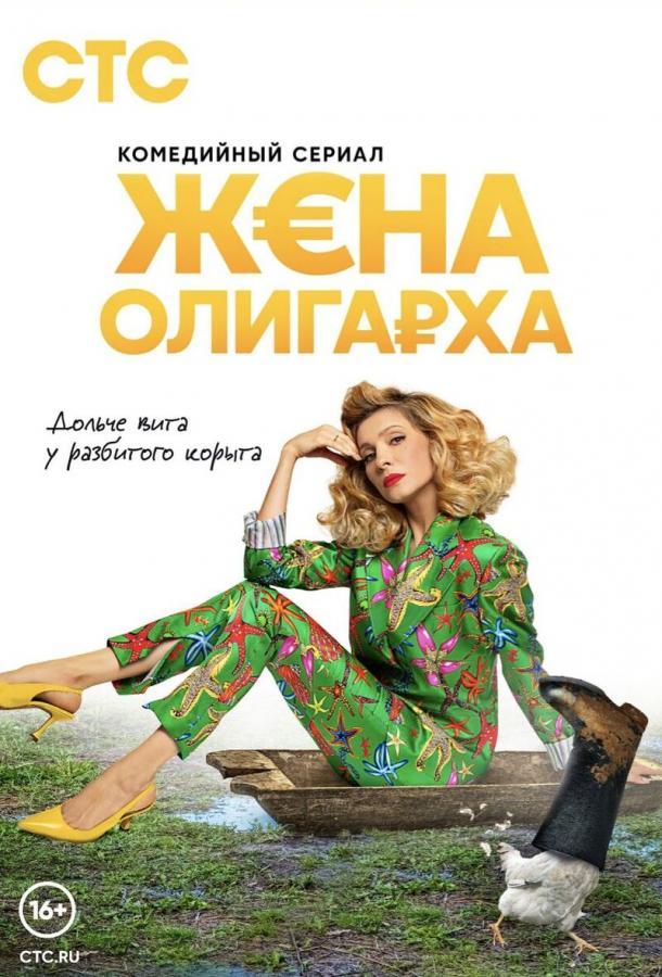 Жена олигарха (2021)