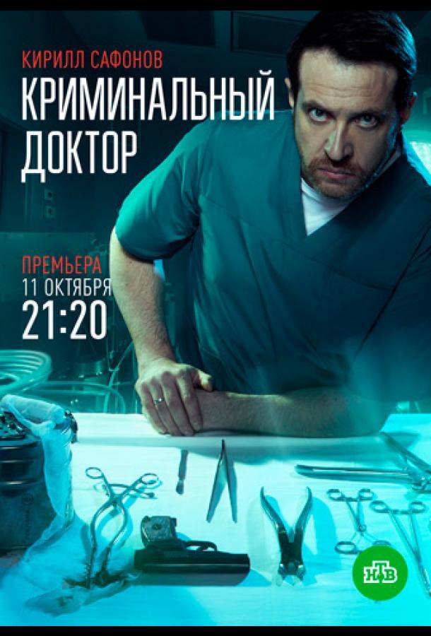 Сериал Криминальный доктор (2021) смотреть онлайн 1 сезон