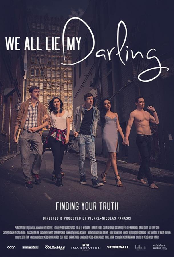 Все мы лжём, моя дорогая фильм (2018)