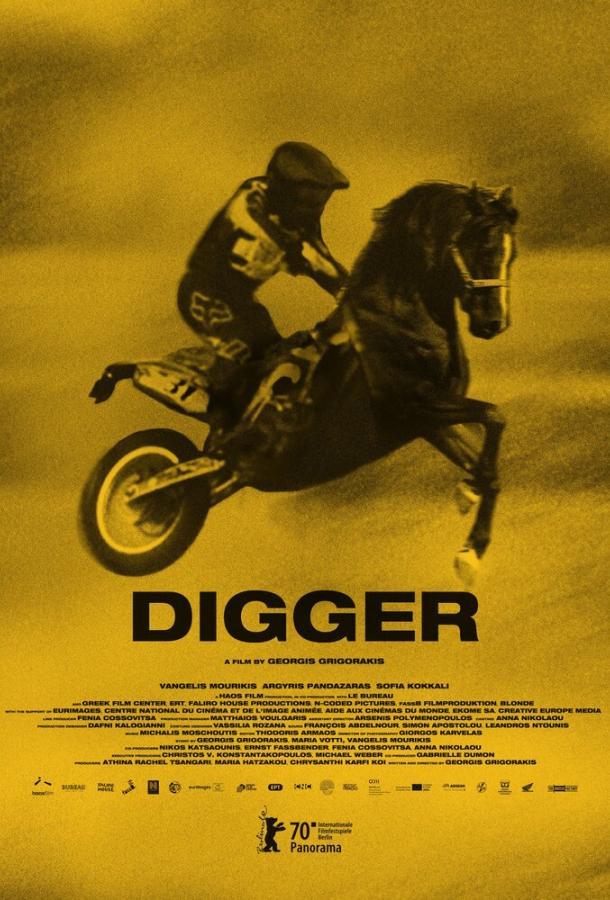 Диггер фильм (2020)