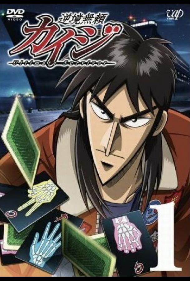 Кайдзи аниме сериал (2007)