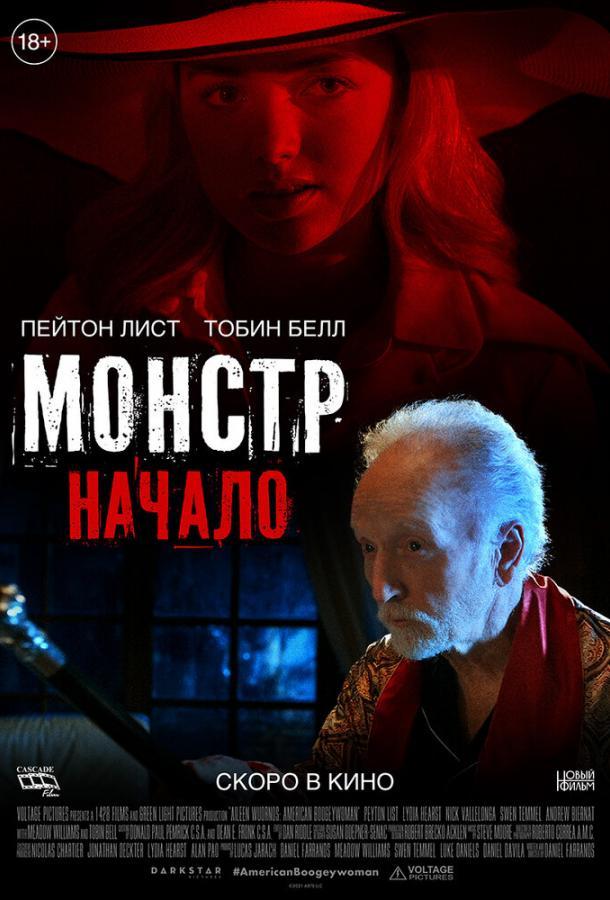 Монстр: Начало фильм (2021)