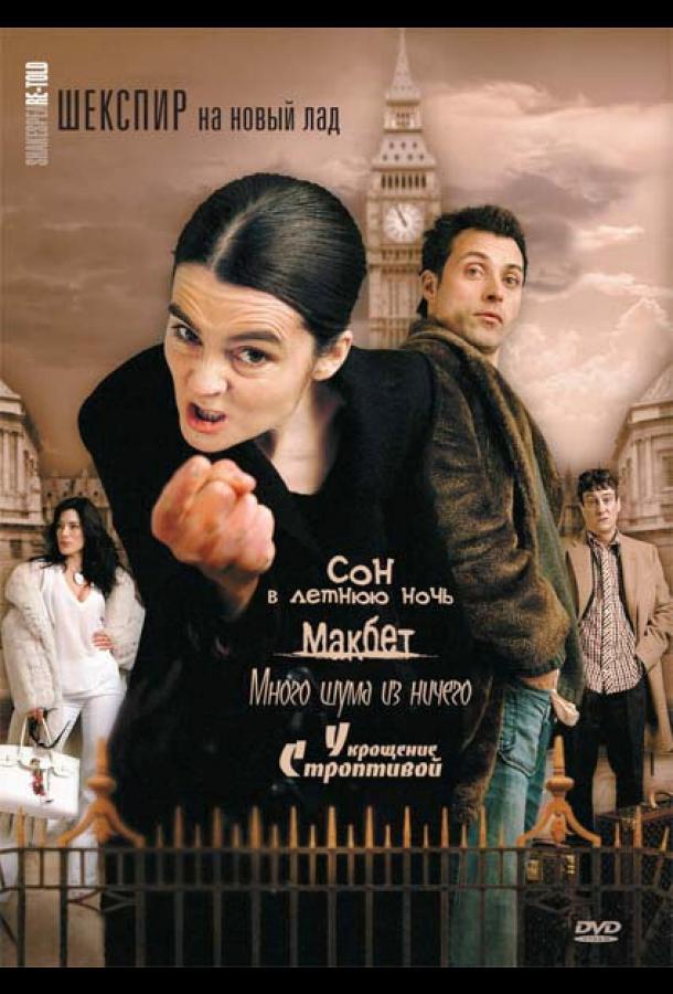 Сериал Шекспир на новый лад (2005) смотреть онлайн 1 сезон