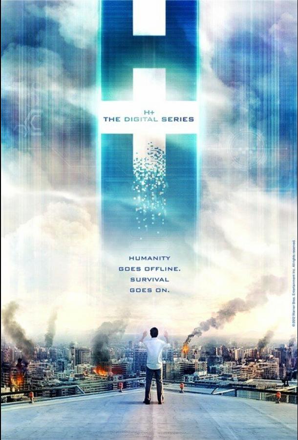 Сериал H+: Цифровой сериал (2011) смотреть онлайн 1 сезон