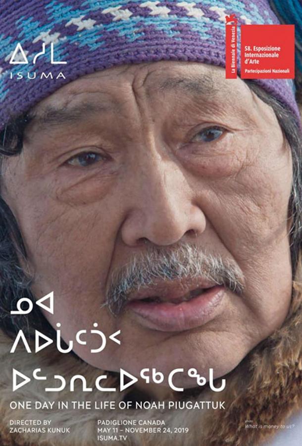 Один день из жизни Ноя Пьягаттука фильм (2019)