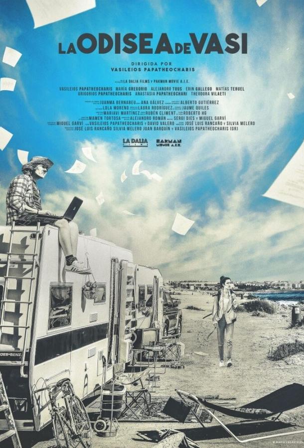 Одиссея Васи фильм (2020)