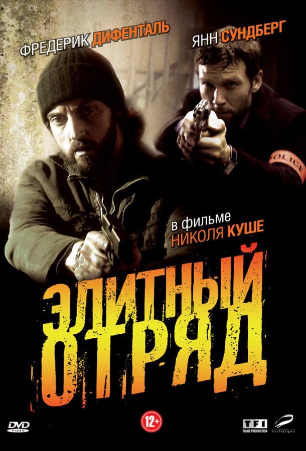 Сериал Элитный отряд (2008) смотреть онлайн 1 сезон