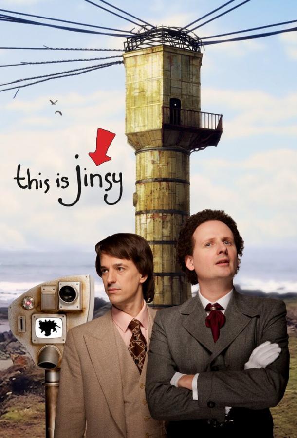 Сериал Это Джинси (2010) смотреть онлайн 1-2 сезон