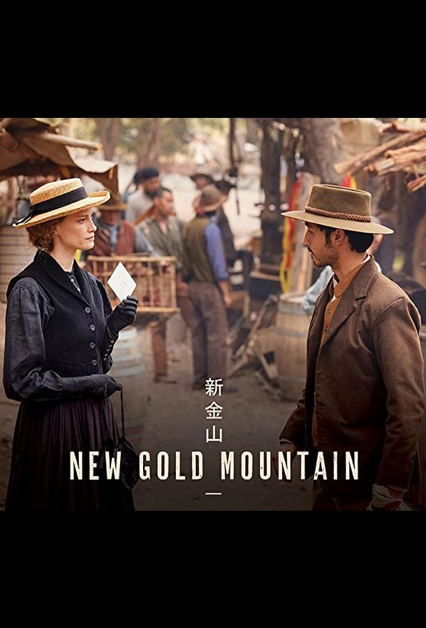 Златые горы сериал (2021)