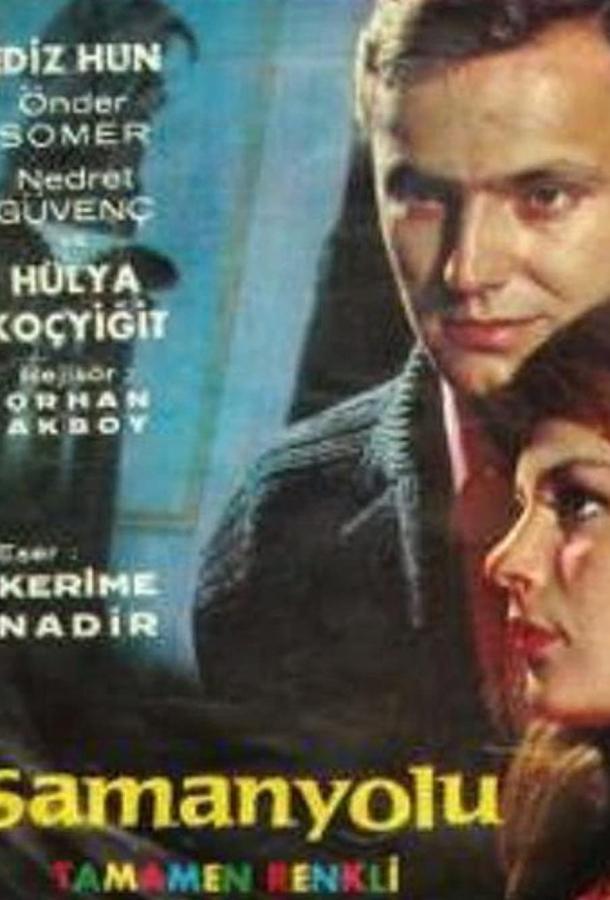 Млечный путь сериал (1989)