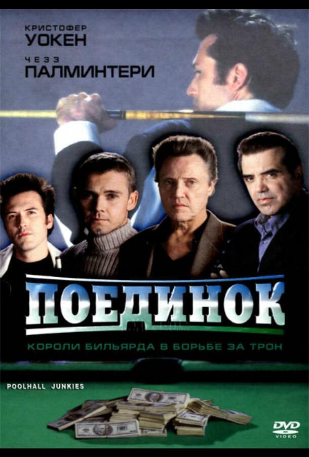 Поединок (2002) смотреть бесплатно онлайн