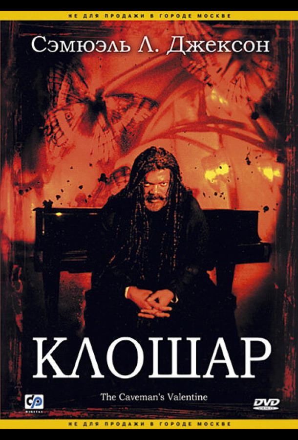 Клошар (2001) смотреть онлайн