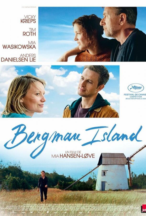 Остров Бергмана (2021) смотреть онлайн в хорошем качестве
