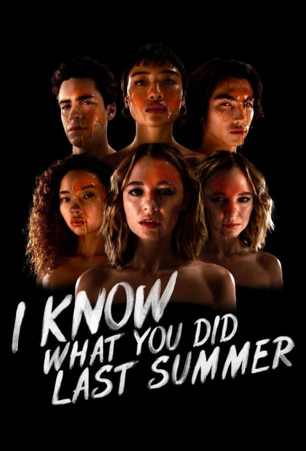 Я знаю, что вы сделали прошлым летом сериал (2021)