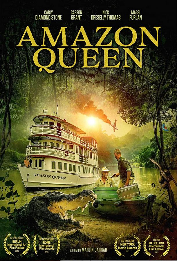 Королева Амазонки фильм (2021)