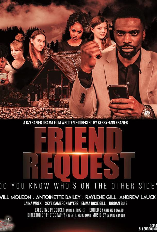 Запрос в друзья фильм (2020)