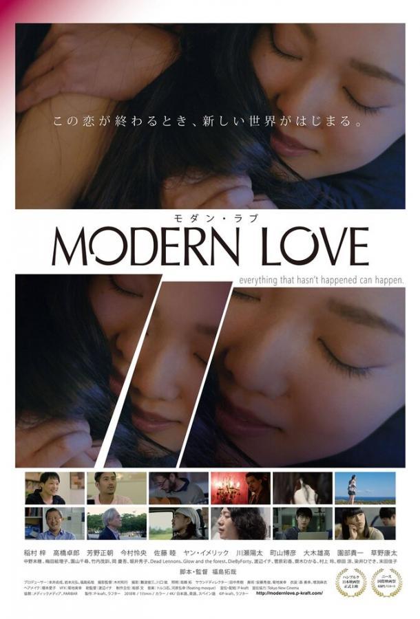 Современная любовь фильм (2018)