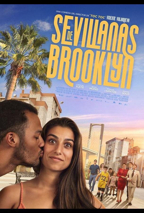 Бруклин в Севилье (2021)