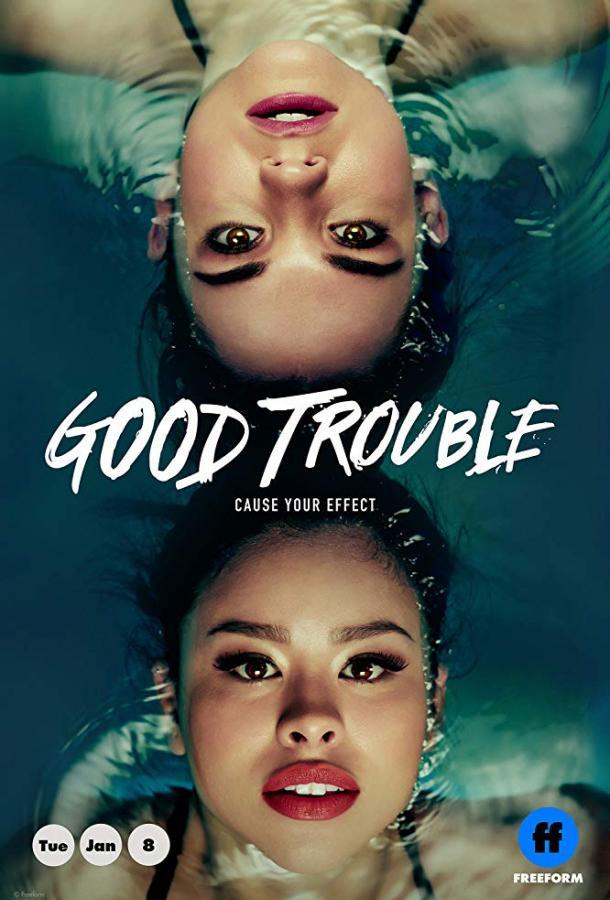 Приятные хлопоты / Good Trouble (2019)