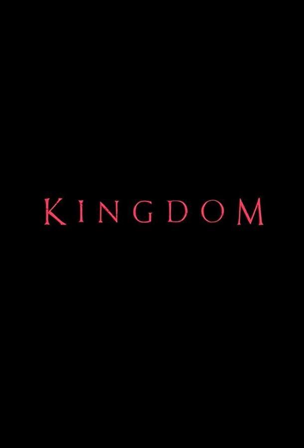 Королевство