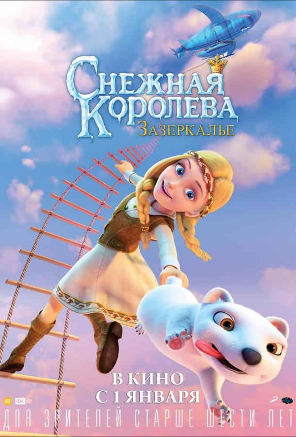 Снежная Королева: Зазеркалье (2018)