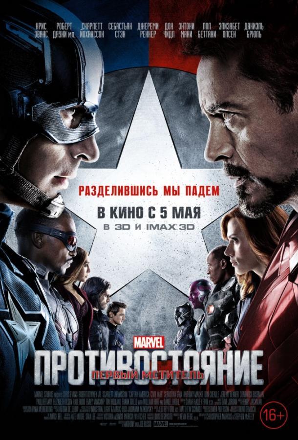 Первый мститель 3: Гражданская война (2016) смотреть онлайн