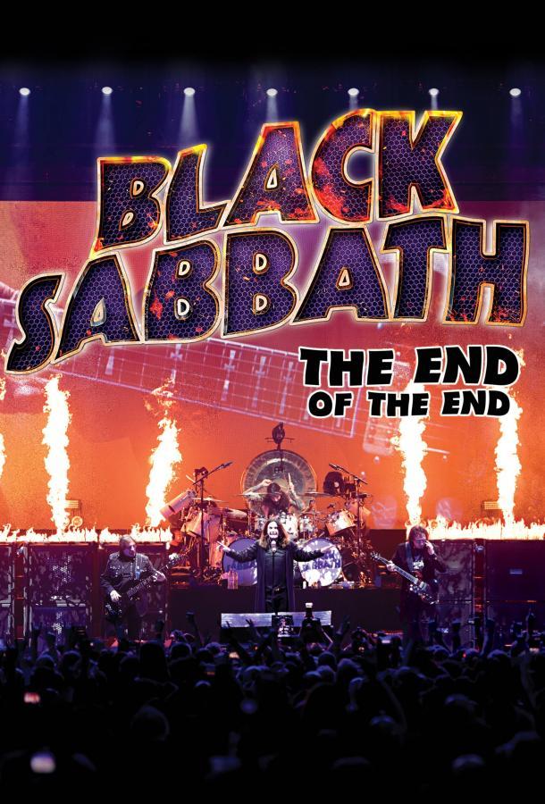 Black Sabbath: Последний концерт (2017)