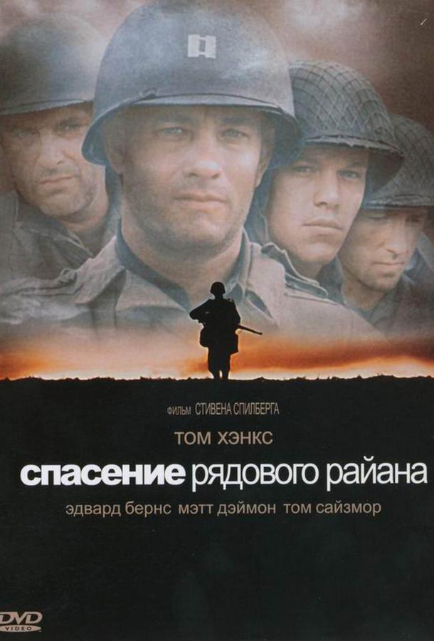 Спасти рядового Райана (1998) смотреть онлайн
