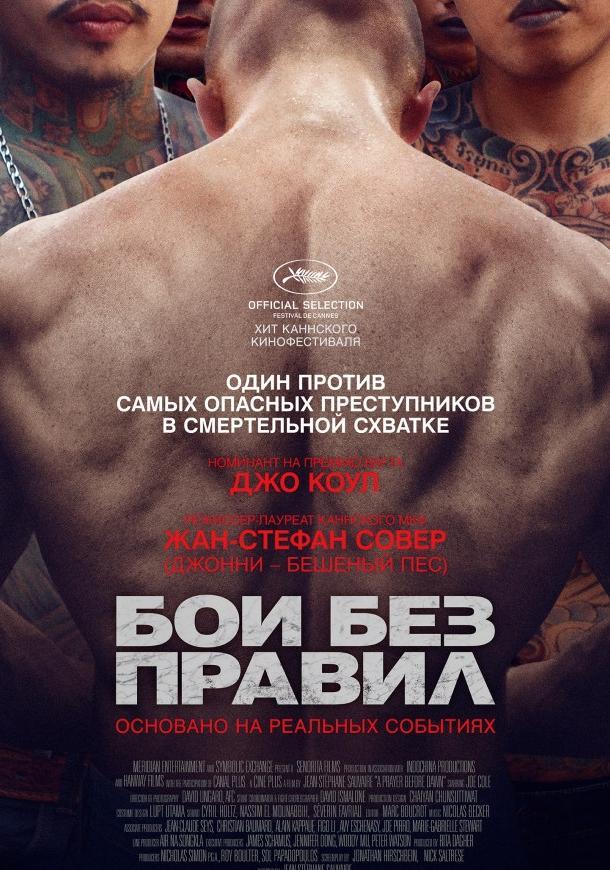 Бои без правил / A Prayer Before Dawn (2017)