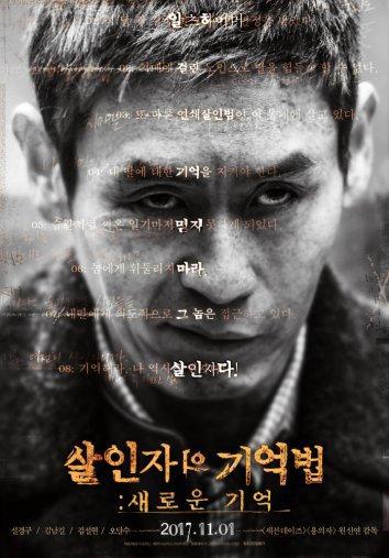 Воспоминания убийцы / Salinjaui gieokbeob / Memoir of a Murderer (2017)