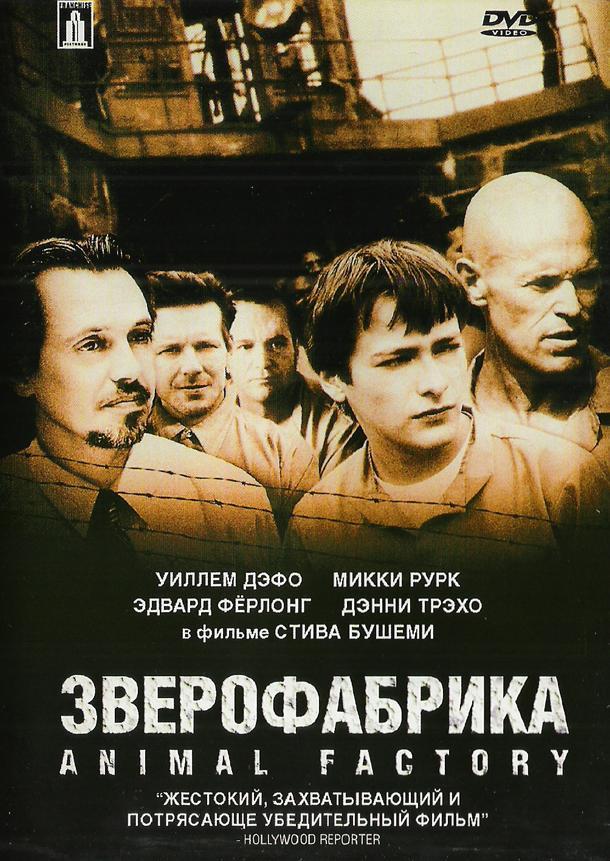 Зверофабрика / Animal Factory (2000)